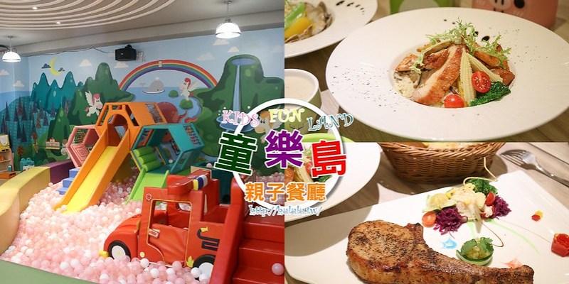 台南親子餐廳 「童樂島」獨立式整層樓遊戲空間,歡樂空間,美味餐點。生日派對,抓周首選。