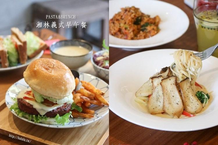 台南永康「湘林義式早午餐」巷弄裡的低調清新小店,更平價的美味新上市!PASTA和BRUNCH的美味料理。 台南義大利麵 台南早午餐 台南下午茶 