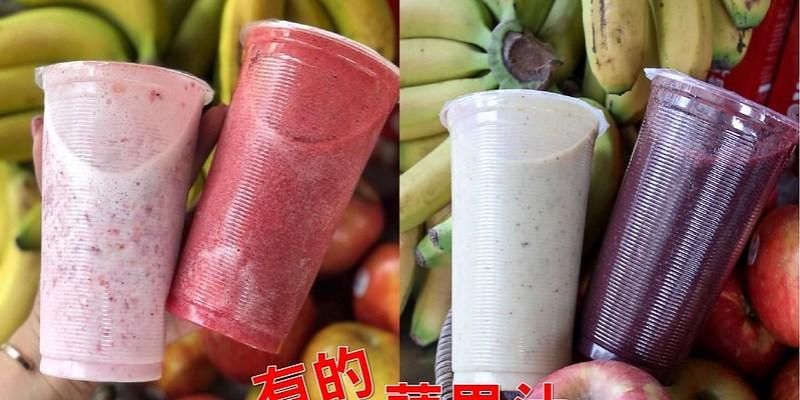 台南美食飲品 台南人的秘店?!草莓牛奶很厲害~不浮誇但很實在的果汁店!「有的蔬果汁專賣店」|國華街|普濟殿花燈|