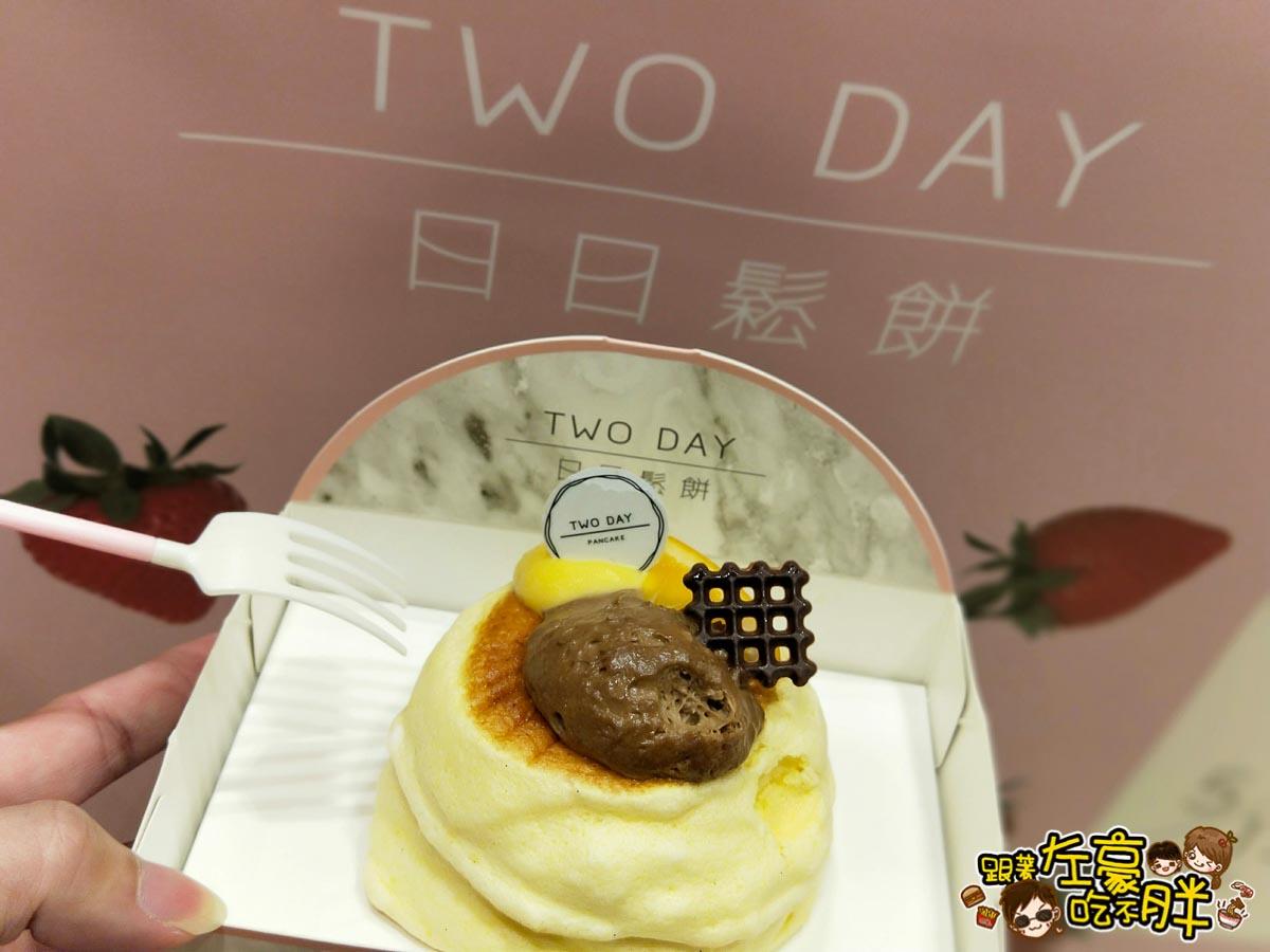 Two day日日鬆餅 超柔軟舒芙蕾鬆餅(高雄巨蛋B1快閃店) – 跟著左豪吃不胖