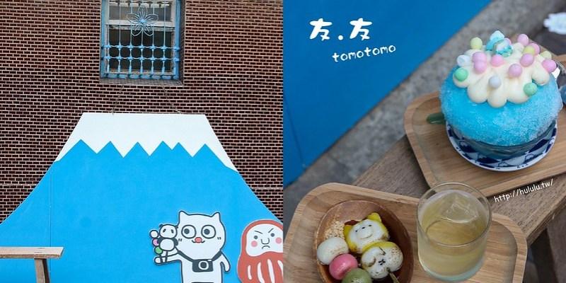 台南美食冰品 超萌友友2號店!可愛日式富士山冰品超吸晴。『友.友tomotomo2號成功店』|成功路|台南火車站|