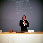 Shutaro_Mukai_1997