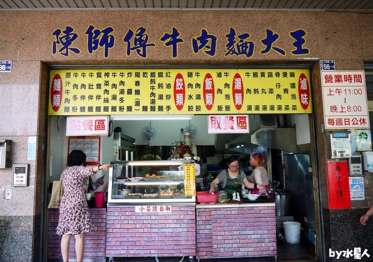 40305278195 e5edf205b7 b - 陳師傅牛肉麵大王│台中工業區超人氣牛肉麵店,小菜也很厲害