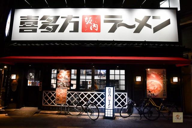 淺草麵屋江武里-20