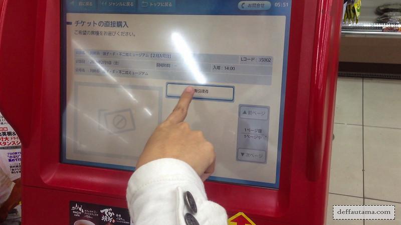 Doraemon Museum - Memilih Jumlah Tiket 1