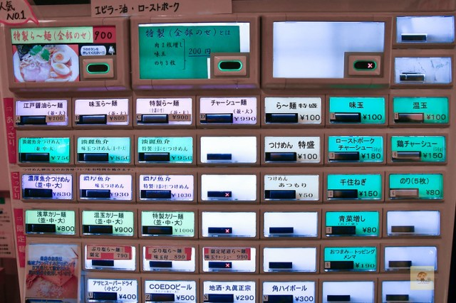 淺草麵屋江武里-7