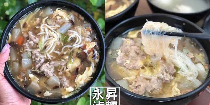 台南美食 傳統復古味大推薦!實在用量超澎湃的好吃滷麵!「永昇滷麵」 永康大橋 台南外送 