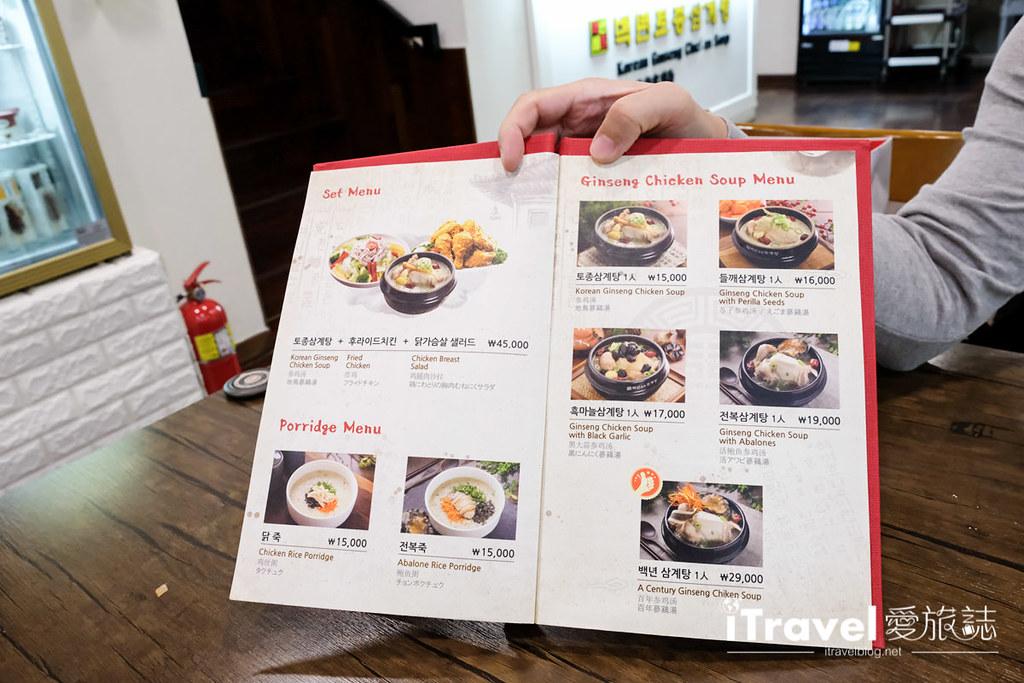 首尔美食餐厅 北村百年土种蔘鸡汤 (11)