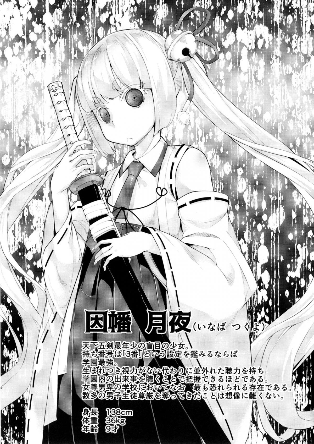 Hình ảnh  trong bài viết Saimin Onaho Inaba Tsukuyo-chan Shishou