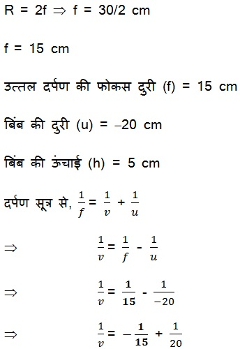 NCERT Solutions for Class 10 Science Chapter 10 Light Reflection and Refraction (Hindi Medium) 18