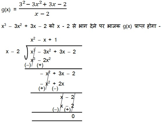 NCERT Books For Class 10 Maths Solutions Hindi Medium Chapter 2 Polynomial 2.3 36