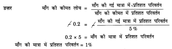 NCERT Solutions for Class 12 Microeconomics Chapter 2 Theory of Consumer Behavior (Hindi Medium) 24