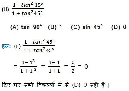 NCERT Book Solutions For Class 10 Maths Hindi Medium 8.1 19
