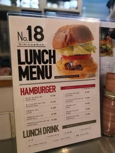 No. 18 ハンバーガーダイニング