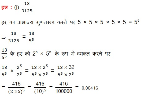 NCERT Maths Solutions For Class 10 Real Numbers Hindi Medium 1.2 32