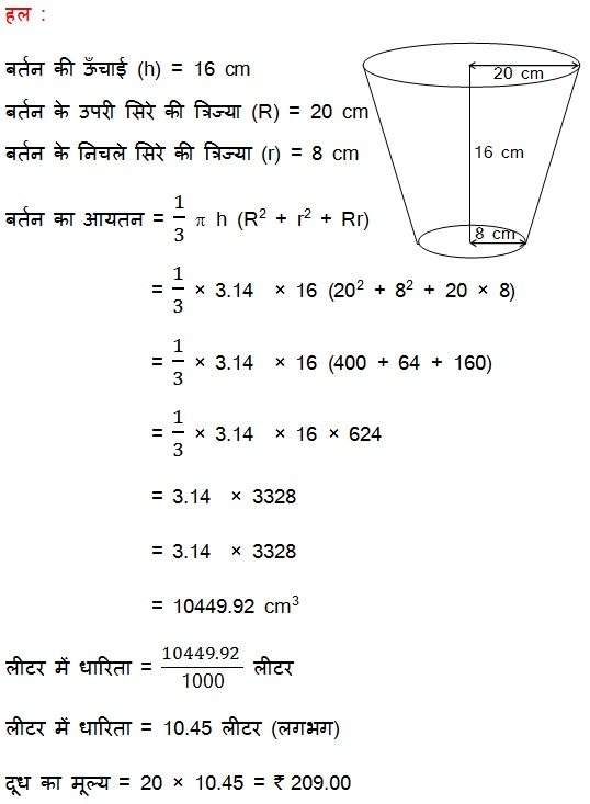 NCERT Book Solutions For Class 10 Maths Hindi Medium Surface Areas and Volumes 13.1 54