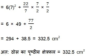 Solutions For NCERT Maths Class 10 Hindi Medium Surface Areas and Volumes 13.1 7