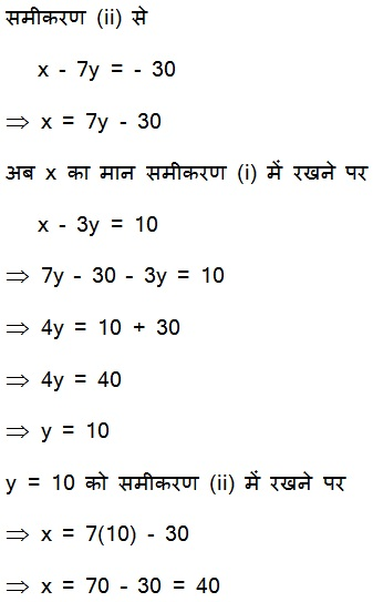 NCERT Solutions for Class 10 Maths Chapter 3 Pairs of Linear Equations in Two Variables (Hindi Medium) 3.2 55