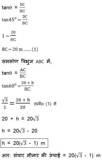 NCERT Maths Textbook For Class 10 Solutions Hindi Medium 9.1 14