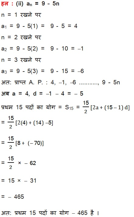 NCERT Solutions For Class 10 Maths PDF 5.1 57