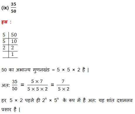 Download NCERT Hindi Medium Solutions For Class 10 Maths Real Numbers