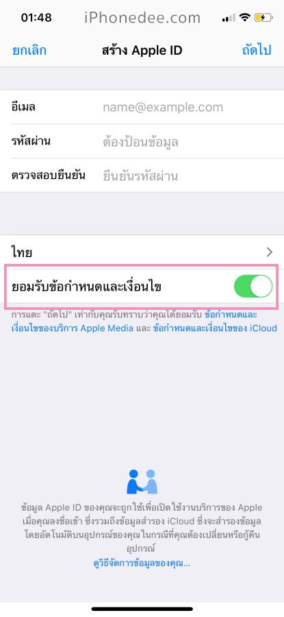 Apple-id-04