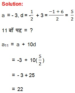Maths Solutions For Class 10 NCERT Hindi Medium 5.1 9