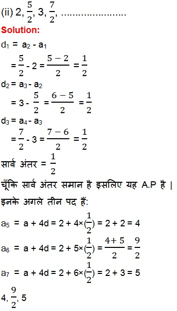 NCERT Maths Solutions For Class 10 5.1 4