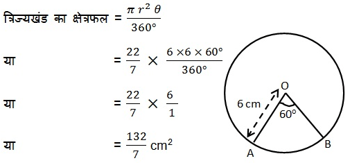 NCERT Books Solutions For Class 10 Maths Hindi Medium Areas Related to Circles 9
