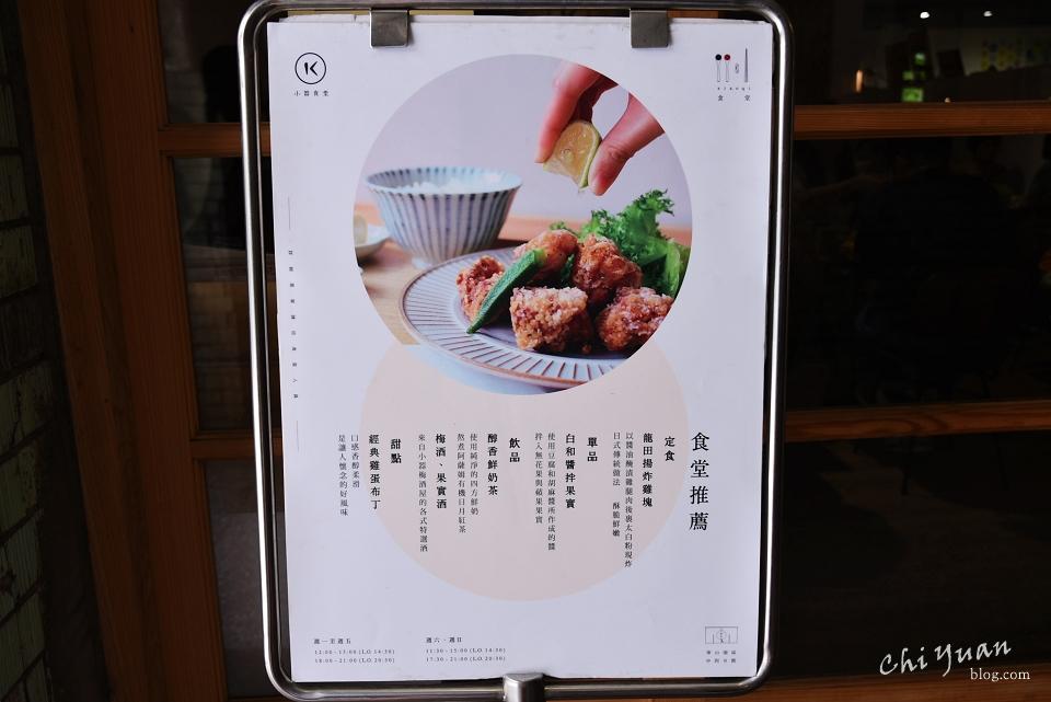 華山小器食堂03.JPG