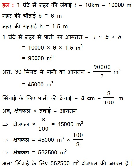 CBSE NCERT Maths Solutions For Class 10 Hindi Medium Surface Areas and Volumes 13.1 49