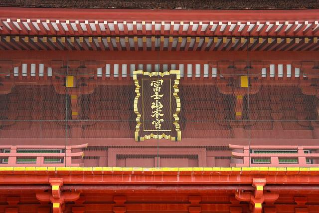 Fujisan Hongu Sengen Jinja Shrine(Shizuoka, Japan)