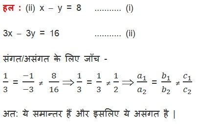NCERT Solutions For Class 10 Maths PDF Free Hindi Medium Pairs of Linear Equations in Two Variables (Hindi Medium) 3.2 18
