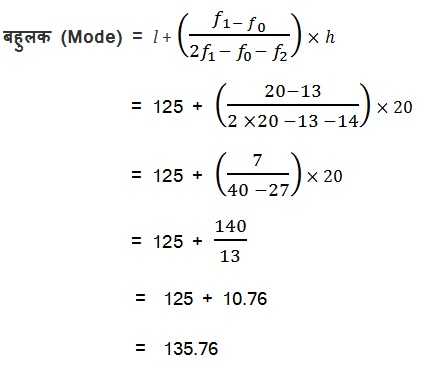 NCERT Maths Textbook For Class 10 Solutions Hindi Medium Statistics 14.1 55