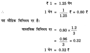 NCERT Solutions for Class 12 Macroeconomics Chapter 6 Open Economy Macroeconomics (Hindi Medium) 4