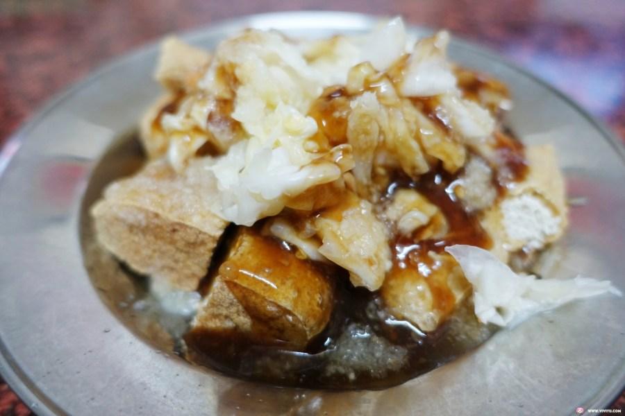傳統美食,宵夜,桃園後站美食,桃園美食,竹仔腳臭豆腐,肉羹湯,臭豆腐,魷魚羹 @VIVIYU小世界