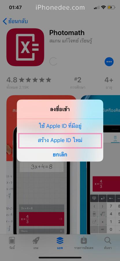 Apple-id-03