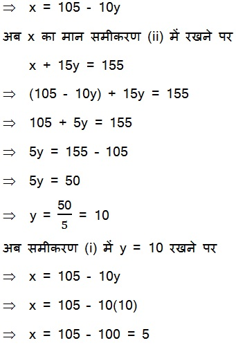NCERT Maths Textbook Solutions Chapter 3 Pairs of Linear Equations in Two Variables (Hindi Medium) 3.2 49