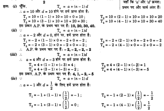UP Board Solutions for Class 10 Maths Chapter 5 page 108 2