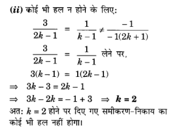UP Board Solutions for Class 10 Maths Chapter 3 page 69 2.3