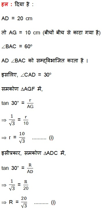 NCERT Textbook Solutions For Class 10 Maths Hindi Medium Surface Areas and Volumes 13.1 57