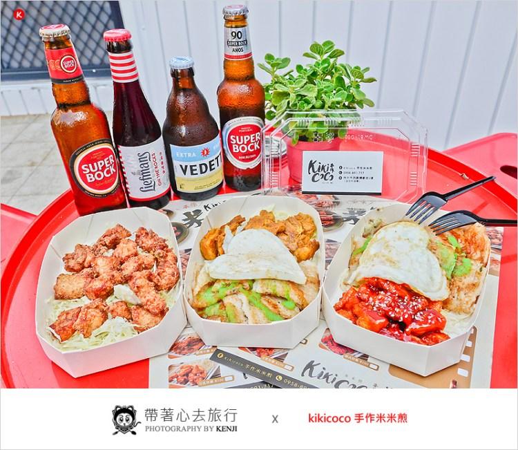 台中西區外帶小吃 | KiKicoco手作米米煎。不一樣的米食小吃,異國口味獨特又有新意。