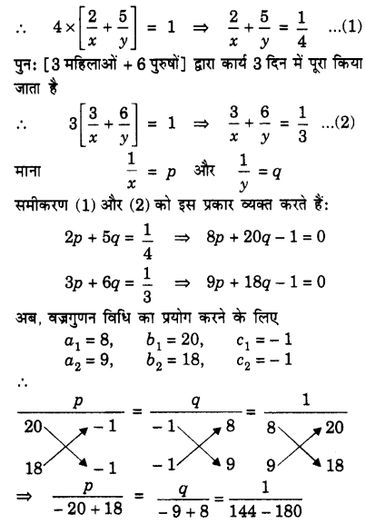 UP Board Solutions for Class 10 Maths Chapter 3 page 74 2.2