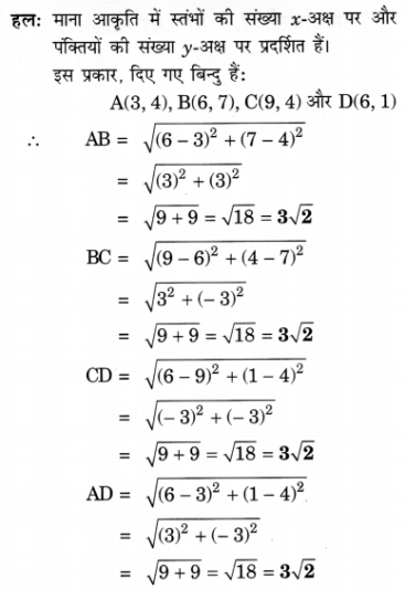 UP Board Solutions for Class 10 Maths Chapter 7 page 177 5.1