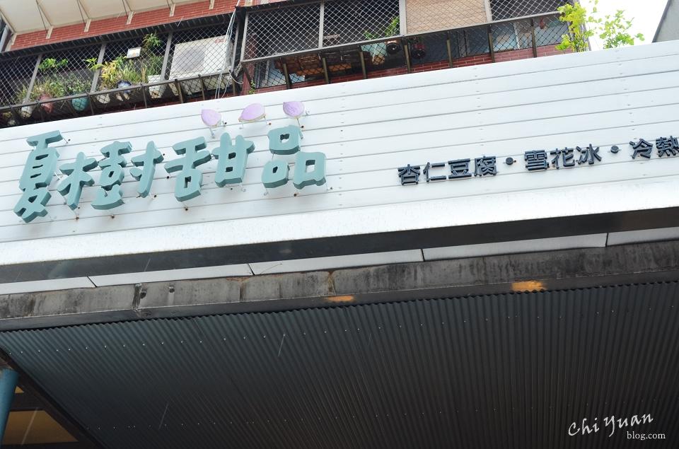 夏樹甜品02.JPG