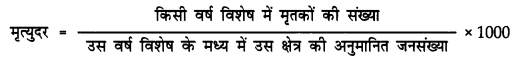 NCERT Solutions for Class 12 Geography Fundamentals of Human Geography Chapter 2 (Hindi Medium) 3.1