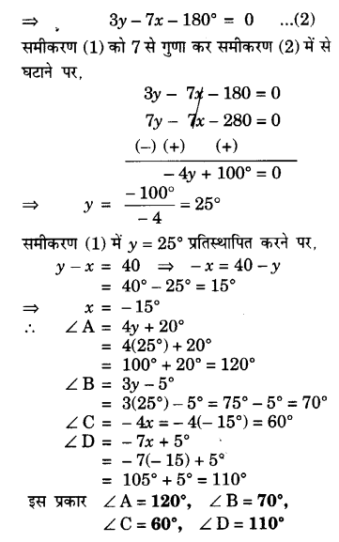 UP Board Solutions for Class 10 Maths Chapter 3 page 75 8.1
