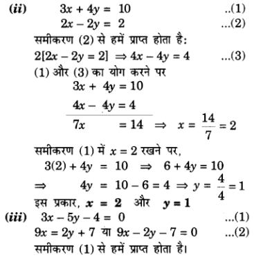 UP Board Solutions for Class 10 Maths Chapter 3 page 63 1.1