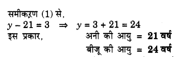 Class 10 maths chapter 3 exercise 3.5 in hindi medium for up board