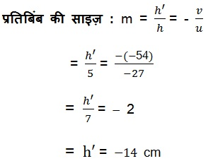 NCERT Solutions for Class 10 Science Chapter 10 Light Reflection and Refraction (Hindi Medium) 22
